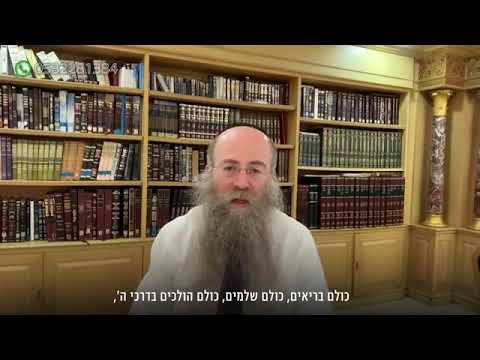 ממתק לשבת: פרשת וישב עם הרב נחמיה וילהלם