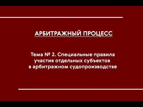 АПП (ОЗФО). Тема № 2. Специальные правила участия отдельных субъектов в арбитражном судопроизводстве