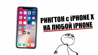 Рингтон iPhone X на любой iPhone! Инструкция по установке