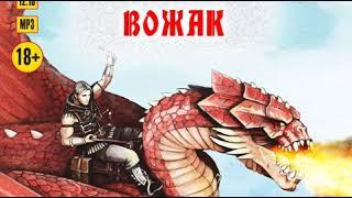 Евгений Щепетнов – Вожак. [Аудиокнига]