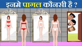 5 Majedar aur Jasoosi Paheliyan | Inme Pagal Kaun hai | Hindi Riddles | Queddle