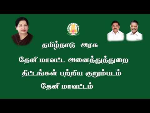 Uzhavum Vazhvum_Theni Video ( Agriculture Convergence Schemes)