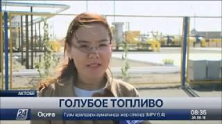Уровень газификации Актюбинской области приближается к 90%