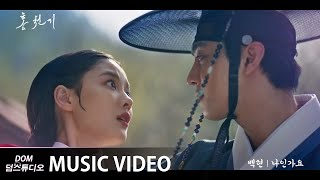 [MV] 백현 (BAEKHYUN) - Is it me? (나인가요) [홍천기(Lovers of the Red Sky) OST Part.1]