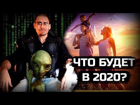 Что нас ждет в 2020 году? Хорошие новости и издание книги! [Сергей Трошин]