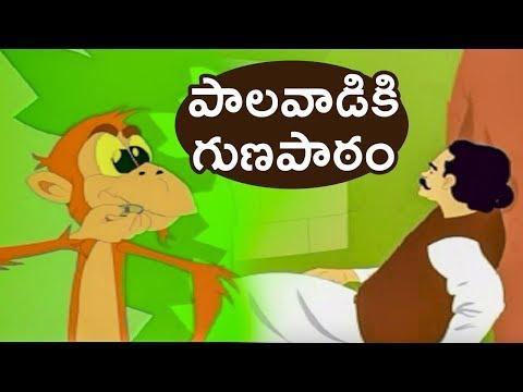 Download Gunapatam Telugu Moral Stories Cartoon Story For Childre