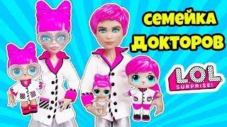СЕМЕЙКА Доктор Леди Куклы ЛОЛ Сюрприз! Мультик P.H.D.B.B LOL Families Surprise Dolls