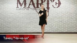 Смотреть онлайн Обучение движениям танца ча-ча-ча для начинающих