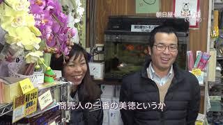 あってくれてありがとう:朝日屋セトモノ店(守山市)編