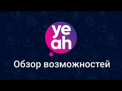 Видеообзор Еадеск