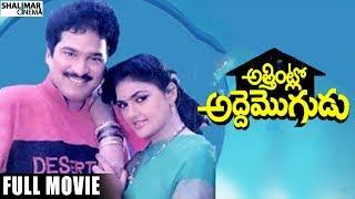 Attintlo Adde Mogudu Full Length Comedy Movie    Rajendraprasad, Nirosha
