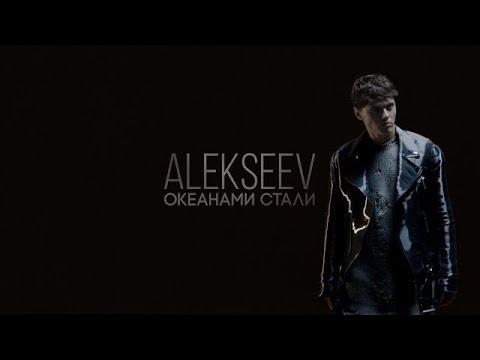 Alekseev - Океанами Стали