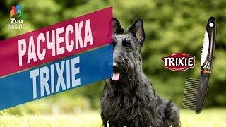 Расческа для собак Trixie | Обзор расчески для собак Trixie
