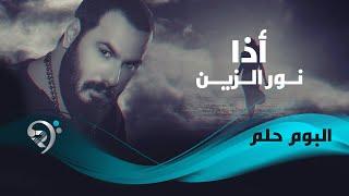 نور الزين - أذا - (حصريا على ميوزك الريماس) | Noor AlZain - Etha -Exclusive تحميل MP3