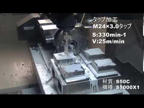 S1000X1+T-200 鉄 加工事例