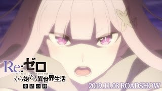 Re:ZERO -Starting Life in Another World- The Frozen BondAnime Trailer/PV Online