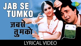 Jab Se Tumko Dekha with lyrics | जबसे तुमको