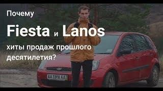 Почему Ford Fiesta заставляет женщин улыбаться, а Ланос мужчин рыдать?