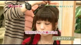 ≪モテ髪アレンジ≫三つ編みヘアの簡単テクニックをレクチャー - YouTube