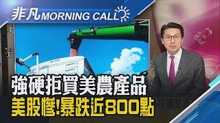 中國宣布拒買美國農產品 美股暴跌近800點! 人民幣貶破7 美財政部將中國列貨幣操縱國 |主播鄧凱銘|【非凡Morning Call】20190806|非凡新聞