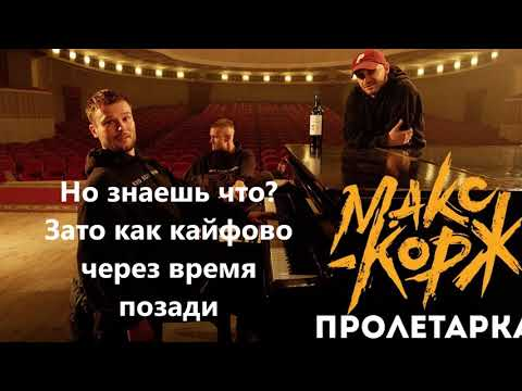 Макс Корж - Пролетарка (слова) / Maks Korzh lyrics