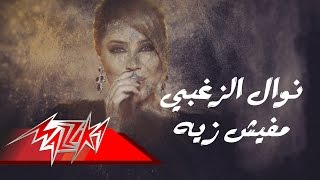 Mafish Zayo - Nawal El Zoghby مفيش زيه - نوال الزغبى