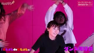 文化発表会 ダンス同好会  ⑤−2(全編集済)7カメで