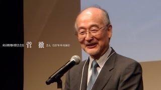 会長挨拶 東京鶴翔同窓会会長 菅 徹 さん(S37年卒)