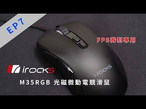irocks新滑鼠 M35 RGB介紹