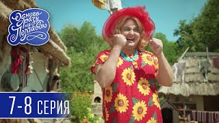 Сериал Однажды под Полтавой - Новый сезон 7-8 серия - Лучшие семейные комедии 2018