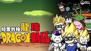 【伯賴】如果我拍龍珠 (DragonBall Parody)