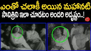 Mahanati Savitri Rare Video Footage | Young Savitri Unseen Video | Gossip Adda