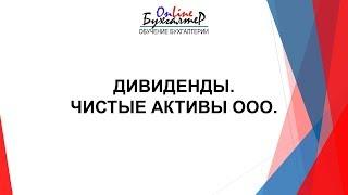 ДИВИДЕНДЫ. ЧИСТЫЕ АКТИВЫ ООО.