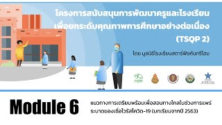 Module 6 - แนวทางการเตรียมพร้อมเพื่อการสอนทางไกลช่วงการแพร่ระบาดของเชื้อ Covid-19
