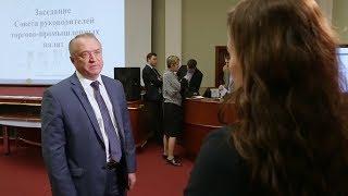 Сергей Катырин: Совет руководителей ТПП дает возможность обменяться полезным опытом