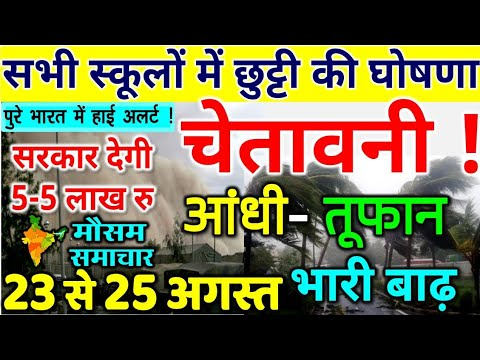 आज 22 अगस्त 2019 का मौसम की जानकारी ! Mausam ki Jankari August ka mausam vibhag aaj Weather News