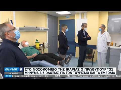 Μήνυμα αισιοδοξίας από τον Κυρ. Μητσοτάκη για τον τουρισμό και τα εμβόλια   06/02/21   ΕΡΤ