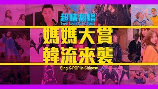 TGOP │Super Lousy Cover Songs:Sing K-POP In Chinese