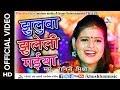 आज़मगढ़ का सबसे हिट देवीगीत -Jhuluwa jhuleli maiya | झुलुवा झुलेली मईया निमिया के डार | Ragini Mishra
