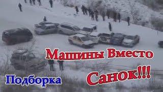Снегопад во Владивостоке Подборка Массовых Столкновений 20 ноября 2018.