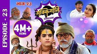 Sakkigoni   Comedy Serial   Episode-23   Arjun Ghimire, Sagar Lamsal, Hari Niraula, CP Pudasaini