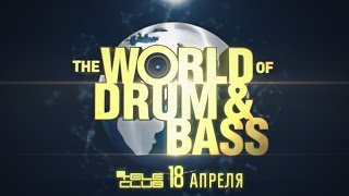 THE WORLD OF DRUM&BASS | 18.04 tele-club