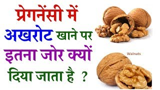 Walnuts during pregnancy in hindi