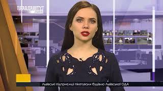 Випуск новин на ПравдаТУТ Львів 6 грудня 2017