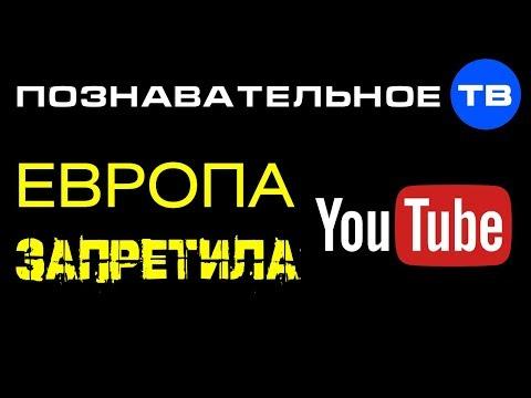 Почему Европа запретила YouTube? (Познавательное ТВ, Артём Войтенков) видео