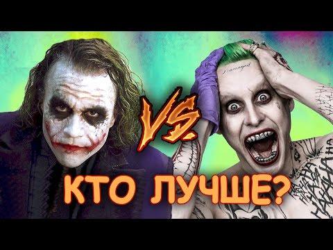 Фото ДЖОКЕР: кто лучше – Хит Леджер или Джаред Лето? (Отряд самоубийц)