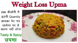 Weight Loss Upma Recipe - Complete Meal - Tasty, Spicy with Full Satisfaction