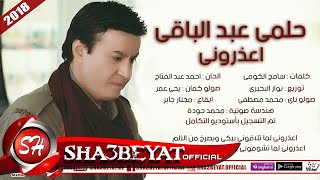 تحميل و مشاهدة حلمى عبد الباقى اغنية اعذرونى ( بالكلمات ) 2018 حصريا على شعبيات HELMY ABDELBAKY - E3ZORONY MP3