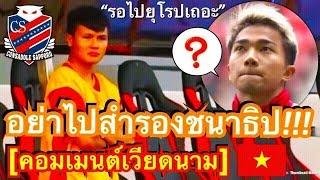 คอมเมนต์ชาวเวียดนามหลัง เหงียน กวง ไฮ ปฏิเสธข้อเสนอของซัปโปโร ไม่ย้ายไปเล่นร่วมกับชนาธิปในเจลีก