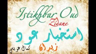 Istikhbar Oud Zidane...استخبار عود زيدان